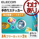 自動車専用手作りステッカー(白色がきれいに映えるホワイト):EDT-STCAW[ELECOM(エレコム)]