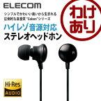 エレコム ハイレゾ音源対応 ヘッドホン イヤホン Colors ブラック EHP-R/CC1000ABK [わけあり]