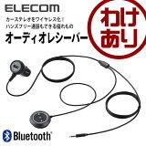 エレコム 車載オーディオレシーバー Bluetooth ハンズフリー通話対応 ブラック LBT-ACR02HFBK [わけあり]
