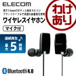 ワイヤレスステレオイヤホン Bluetooth4.0 連続再生5時間 通話対応 aptX対応 ブラック:LBT-HP05NAVBK【税込3240円以上で送料無料】[訳あり][ELECOM:エレコムわけありショップ][直営]