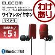 ワイヤレスステレオイヤホン Bluetooth4.0 連続再生5時間 通話対応 aptX対応 レッド:LBT-HP05NAVRD【税込3240円以上で送料無料】[訳あり][ELECOM:エレコムわけありショップ][直営]