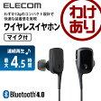 ワイヤレスステレオイヤホン Bluetooth4.0 連続再生4.5時間 通話対応 ブラック:LBT-HPC11AVBK【税込3240円以上で送料無料】[訳あり][ELECOM:エレコムわけありショップ][直営]