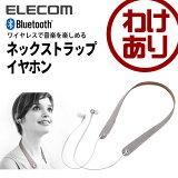 ネックストラップ ワイヤレスイヤホン Bluetooth4.1 ホワイト:LBT-NS10WH【税込3240円以上で送料無料】[訳あり][ELECOM:エレコムわけありショップ][直営]