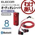 ワイヤレスオーディオレシーバー Bluetooth4.0 連続再生8時間 AAC対応 レッド [イヤホン付属]:LBT-PHP150RD【税込3240円以上で送料無料】[訳あり][ELECOM:エレコムわけありショップ][直営]