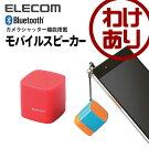 小型Bluetoothワイヤレススピーカー超コンパクトサイズカメラシャッター機能搭載レッド:LBT-SPCB01AVRD【税込3240円以上で送料無料】[訳あり][ELECOM:エレコムわけありショップ][直営]