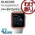 Apple Watch [42mm]用ハードバンパー:P-AW42PVBRD【税込3240円以上で送料無料】[訳あり][ELECOM:エレコムわけありショップ][直営]