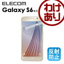 docomo Galaxy S6 (SC-05G) 液晶保護フィルム 反射防止:PD-SCGS6FLT【税込3240円以上で送料無料】[訳あり][ELECOM:エレコムわけありショップ][直営]