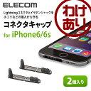 iPhone6s iPhone6 コネクタキャップ (イヤホン+Lightning一体型) クリアブラック:PM-A14ACABK【税込3240円以上で送料無料】[訳あり][ELECOM:エレコムわけありショップ][直営]