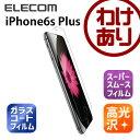 iPhone6s Plus iPhone6 Plus 液晶保護フィルム ガラスコート スムース:PM-A15LFLHDS【税込3240円以上で送料無料】[訳あり][ELECOM:エレコムわけありショップ][直営]