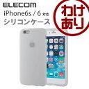 iPhone6s iPhone6 ケース シリコンケース:PM-A15SCCR【税込3240円以上で送料無料】[訳あり][ELECOM:エレコムわけありショップ][直営]