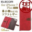 iPhone7 Plus ケース ソフトレザーカバー 手帳型 Vluno マグネットベルト レッド:PM-A16LPLFDBMRD【税込3240円以上で送料無料】[訳あり][ELECOM:エレコムわけありショップ][直営]