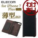iPhone7 Plus ケース ソフトレザーカバー 手帳型 Vluno 薄型設計 マグネットフラップ ブラック:PM-A16LPLFNMBK【税込3240円以上で送料無料】[訳あり][ELECOM:エレコムわけありショップ][直営]