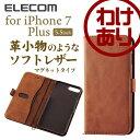 iPhone7 Plus ケース ソフトレザーカバー 手帳型 Vluno マグネットフラップ ブラウン:PM-A16LPLFYMBR【税込3240円以上で送料無料】[訳あり][ELECOM:エレコムわけありショップ][直営]