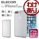 iPhone7 Plus ケース シェルカバー サイドメッキ シルバー:PM-A16LPVMSV【税込3240円以上で送料無料】[訳あり][ELECOM:エレコムわけありショップ][直営]
