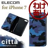 エレコム iPhone7 ケース iPhone8対応 ソフトレザーカバー 手帳型 citta カモフラ 迷彩 ブルー PM-A16MPLFCFBU [わけあり]