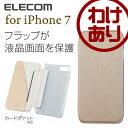 iPhone7 ケース iPhone8対応 フラップシェルカバー ポケット付 ゴールド:PM-A16MPVFGD【税込3240円以上で送料無料】[訳あり][ELECOM:エレコムわけありショップ][直営]