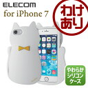 iPhone7 ケース シリコンケース 猫デザイン ネコ レディース:PM-A16MSCG02【税込3240円以上で送料無料】[訳あり][ELECOM:エレコムわけありショップ][直営]