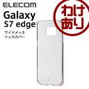 Galaxy S7 edge (SC-02H SCV33) ギャラクシー ケース シェルカバー サイドメッキ ゴールド:PM-GS7EPVMGD【税込3240円以上で送料無料】[訳あり][ELECOM:エレコムわけありショップ][直営]