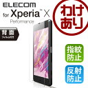 Xperia X Performance (SO-04H SOV33) エクスペリア 液晶保護フィルム 防指紋 反射防止 背面付:PM-SOXPFLFTW【税込3240円以上で送料無料】[訳あり][ELECOM:エレコムわけありショップ][直営]