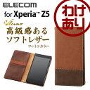 Xperia Z5 (SOV32 SO-01H) エクスペリア ケース 手帳型 ソフトレザー ブラウンxダークブラウン:PM-SOZ5PLFDT02【税込3240円以上で送料無料】[訳あり][ELECOM:エレコムわけありショップ][直営]