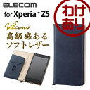 Xperia Z5 (SO-01H SOV32)ケース ソフトレザーカバー 横型フラップ:PM-SOZ5PLFYBU【税込3240円以上で送料無料】[訳あり][ELECOM:エレコムわけありショップ][直営]