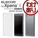 Xperia X Performance (SO-04H SOV33) ケース シリコンケース クリア:PMCSOXPSCTCR【税込3240円以上で送料無料】[訳あり][ELECOM:エレコムわけありショップ][直営]