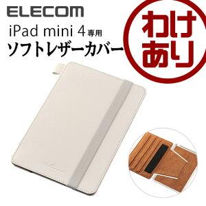 iPadmini4ケースフラップ付ソフトレザーカバーケース4アングルスタンド:TB-A15SPLF2WH【税込3240円以上で送料無料】[訳あり][ELECOM:エレコムわけありショップ][直営]