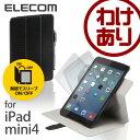 iPad mini4 ケース フラップカバー 360度回転スタンド:TB-A15SWVSMCBK【税込3240円以上で送料無料】[訳あり][ELECOM:エレコムわけありショップ][直営]