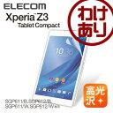 Xperia Z3 Tablet Compact用液晶保護フィルム 防指紋エアーレス 光沢:TB-SOZ3AFLFANG【税込3240円以上で送料無料】[訳あり][ELECOM:エレコムわけありショップ][直営]
