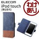 【訳あり】エレコム iPod touch ケース 手帳型ソフトレザーカ...