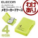 SD/microSDメモリカードケース:CMC-SDCPPGN【税込3240円以上で送料無料】[訳あり][ELECOM:エレコムわけありショップ][直営]