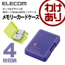 SD/microSDメモリカードケース:CMC-SDCPPPU【税込3240円以上で送料無料】[訳あり][ELECOM:エレコムわけありショップ][直営]
