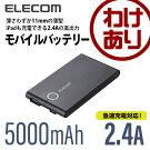 [5000mAh/2.4A出力]薄型モバイルバッテリー:DE-M01L-5024BK【税込3240円以上で送料無料】[訳あり][ELECOM:エレコムわけありショップ][直営]