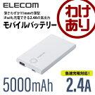 [5000mAh/2.4A出力]薄型モバイルバッテリー:DE-M01L-5024WH【税込3240円以上で送料無料】[訳あり][ELECOM:エレコムわけありショップ][直営]