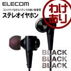 エレコム 力強い高音質を再現 ステレオヘッドホン イヤホン カナル型 BLACK BLACK BLACK EHP-CB200ABK [わけあり]