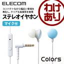 【訳あり】エレコム スマホ用 ステレオヘッドホンマイク イヤホンマイク Colors ブルー EHP-CC100MBU