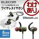 エレコム ワイヤレスイヤホン パワフルな重低音 連続再生6時間 Bluetooth4.1 グリーン LBT-HPC40MPGN [わけあり]