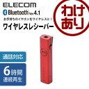 【訳あり】エレコム Bluetoothオーディオレシーバー ...