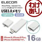 【訳あり】ロジテック USBメモリ 16GB microUSB変換アダプタ付 スマホ対応 USB3.0 ホワイト LMF-LGU316GWH