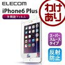 iPhone6 Plus 液晶保護フィルム 多機能モデル:PM-A14LFLMUBK【税込3240円以上で送料無料】[訳あり][ELECOM:エレコムわけありショップ][直営]【お買い物マラソン】
