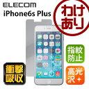 iPhone6s Plus iPhone6 Plus 液晶保護フィルム 衝撃吸収 防指紋光沢:PM-A15LFLFPAGN【税込3240円以上で送料無料】[訳あり][ELECOM:エレコムわけありショップ][直営]