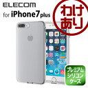 iPhone7 Plus ケース iPhone8 Plus対応 シリコンケース 日本製シリコン採用 極み設計 クリア:PM-A16LSCTCR【税込3240円以上で送料無料】[訳あり][ELECOM:エレコムわけありショップ][直営]
