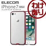 【訳あり】エレコム iPhone7 ケース アルミニウムバンパー GLANZ ALUMINUM BUMPER 薄型 レッド PM-A16MALBURD