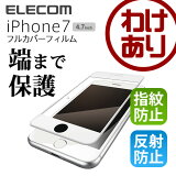 【訳あり】エレコム iPhone7 フルカバーフィルム iPhone8対応 防指紋 反射防止 ブルーライトカット PM-A16MFLBLRWH