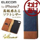 iPhone7ケースソフトレザーカバー手帳型Vlunoバイカラーツートンネイビー×ブラウン:PM-A16MPLFD01【税込3240円以上で送料無料】[訳あり][ELECOM:エレコムわけありショップ][直営]