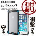 iPhone7 ケース iPhone8対応 衝撃吸収 ZEROSHOCK バンパー ブラック×ブルー:PM-A16MZEROBBU【税込3240円以上で送料無料】[訳あり][ELECOM:エレコムわけありショップ][直営]