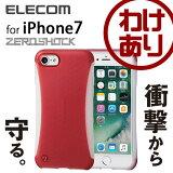 エレコム iPhone7 ケース iPhone8対応 ZEROSHOCK 衝撃吸収シリコンハイブリッドケース レッド PM-A16MZEROSCRD [わけあり]