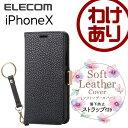 【訳あり】エレコム iPhoneXS iPhoneX ケース