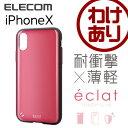 【訳あり】エレコム iPhoneX ケース eclat TOUGH S...
