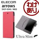 エレコム arrows SV (F-03H) / M03 / M04 ケース 手帳型 ソフトレザー 薄型 磁石付 レッド PM-F03HPLFUMRD [わけあり]